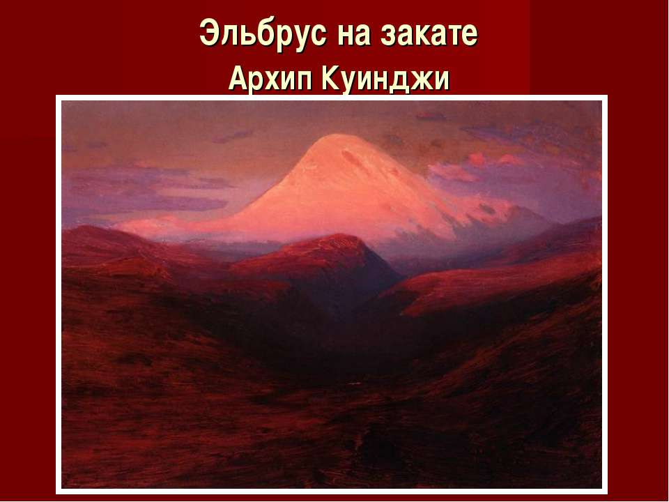 Эльбрус на закате Архип Куинджи