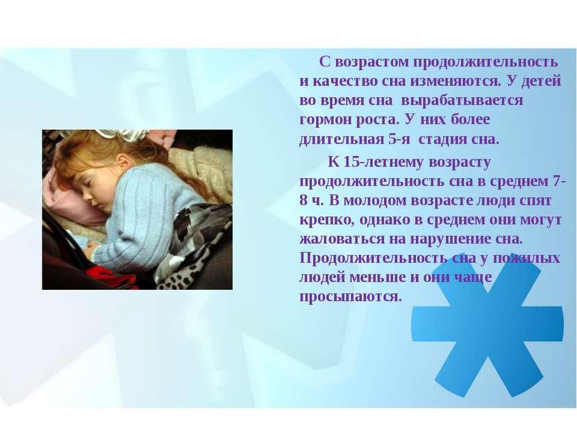 С возрастом продолжительность и качество сна изменяются. У детей во время сна...
