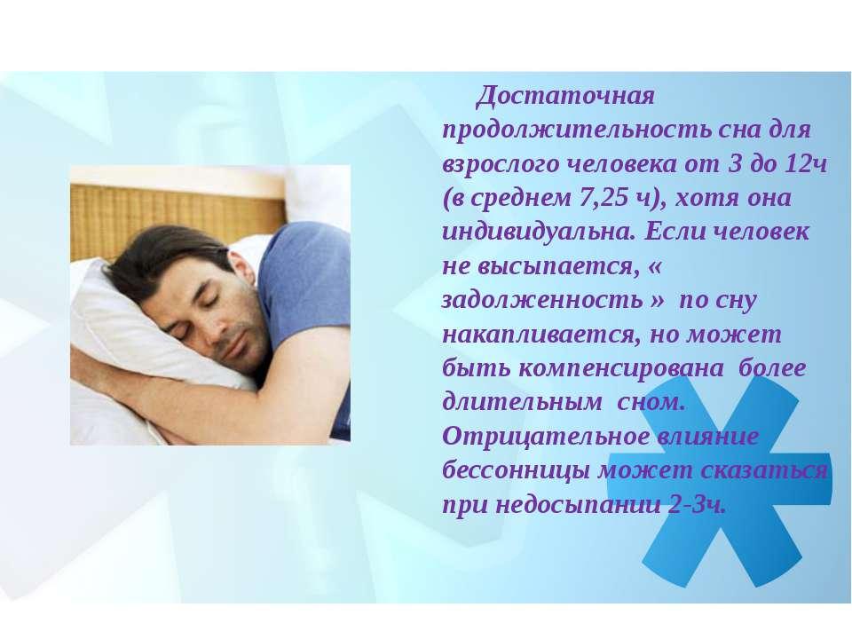 Достаточная продолжительность сна для взрослого человека от 3 до 12ч (в средн...