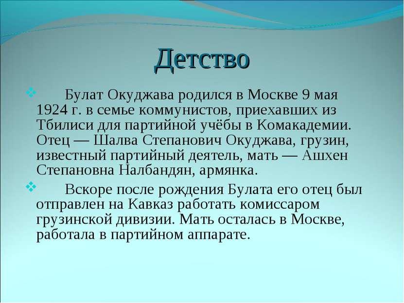 Детство Булат Окуджава родился в Москве 9 мая 1924г. в семье коммунистов, пр...