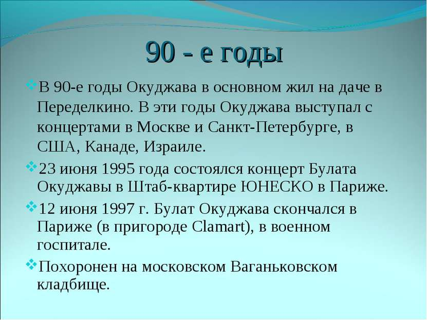 90 - е годы В 90-е годы Окуджава в основном жил на даче в Переделкино. В эти ...