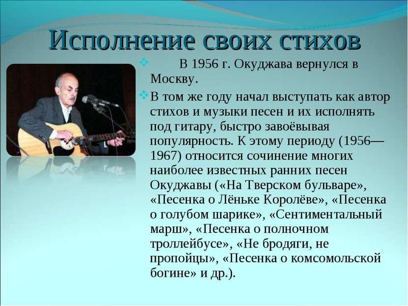 Исполнение своих стихов В 1956г. Окуджава вернулся в Москву. В том же году н...
