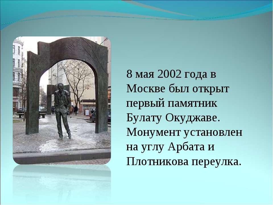 8 мая 2002 года в Москве был открыт первый памятник Булату Окуджаве. Монумент...