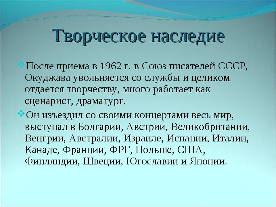 Творческое наследие После приема в1962г. вСоюз писателей СССР, Окуджава ув...