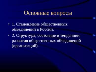 Основные вопросы 1. Становление общественных объединений в России. 2. Структу...