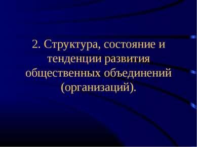 2. Структура, состояние и тенденции развития общественных объединений (органи...