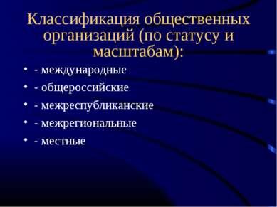 Классификация общественных организаций (по статусу и масштабам): - международ...