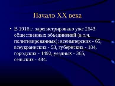 Начало ХХ века В 1916 г. зарегистрировано уже 2643 общественных объединений (...