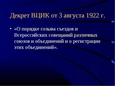 Декрет ВЦИК от 3 августа 1922 г. «О порядке созыва съездов и Всероссийских со...