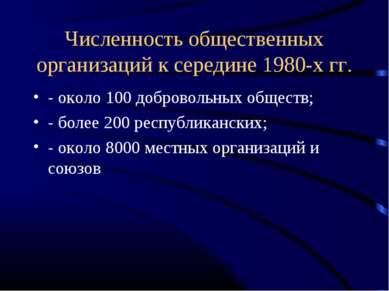 Численность общественных организаций к середине 1980-х гг. - около 100 добров...