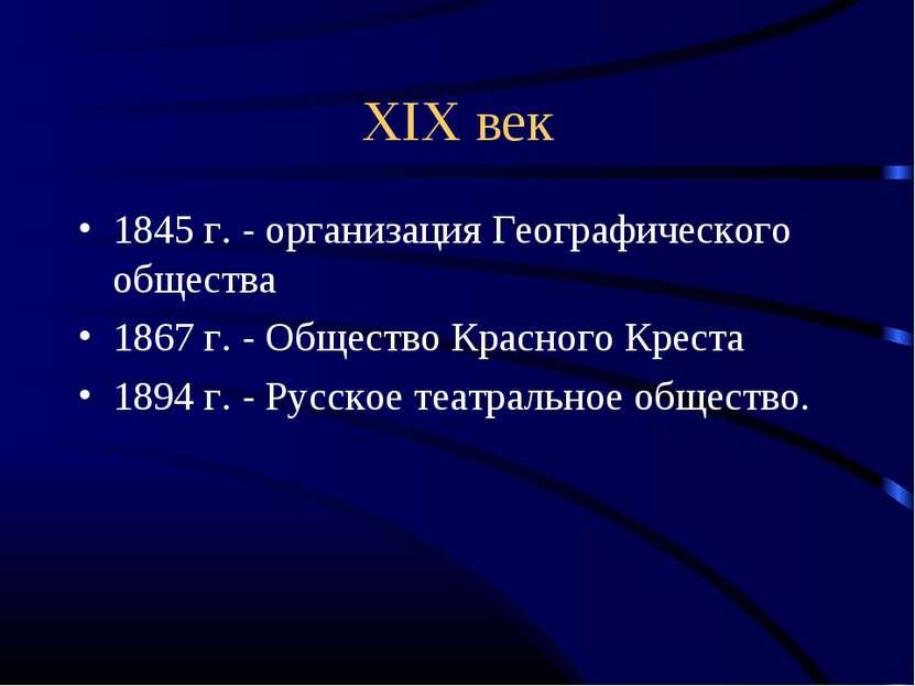 XIX век 1845 г. - организация Географического общества 1867 г. - Общество Кра...