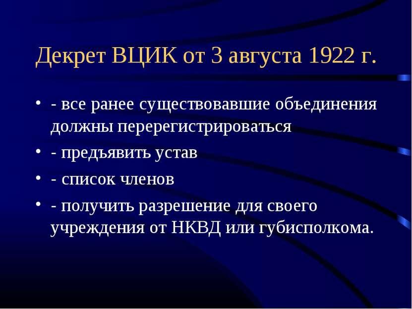 Декрет ВЦИК от 3 августа 1922 г. - все ранее существовавшие объединения должн...
