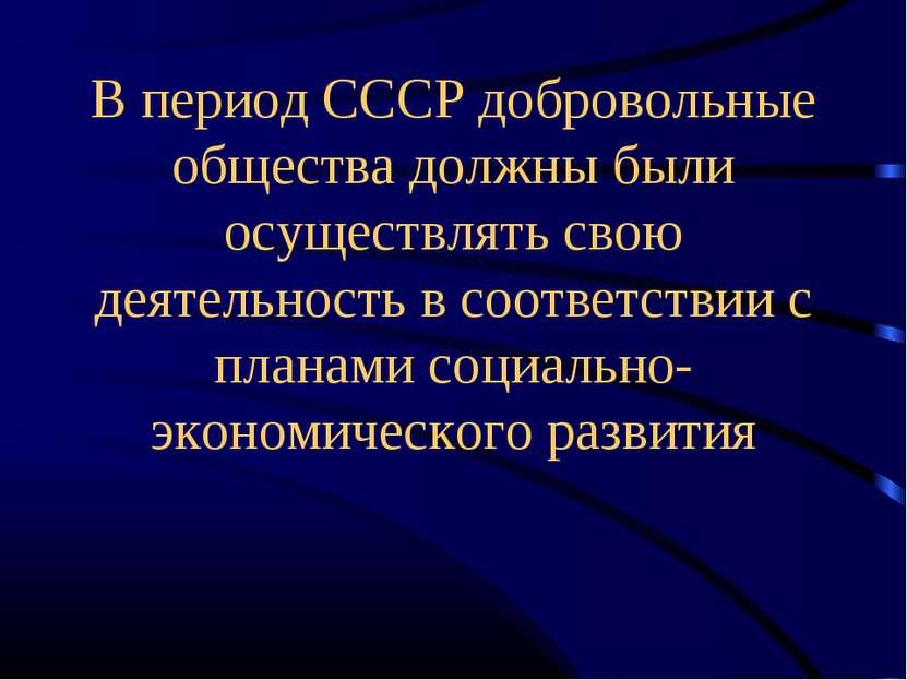 В период СССР добровольные общества должны были осуществлять свою деятельност...