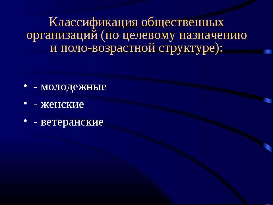 Классификация общественных организаций (по целевому назначению и поло-возраст...