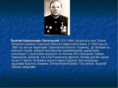 Василий Афанасьевич Зюлковский(1913-1966гг.)родился в селе Топале Котовского ...
