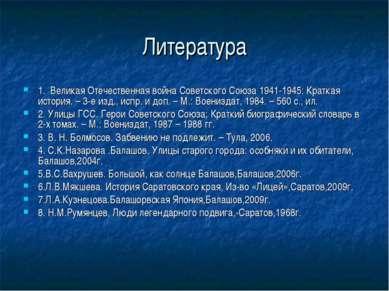 Литература 1. Великая Отечественная война Советского Союза 1941-1945: Краткая...