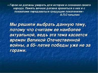 « Герои не должны умирать для истории и сознания своего народа. Память вечная...