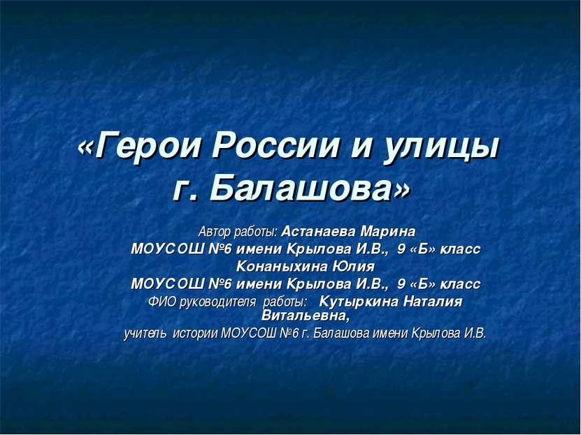 «Герои России и улицы г. Балашова» Автор работы: Астанаева Марина МОУСОШ №6 и...