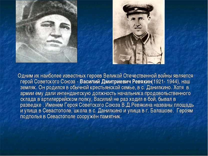 Одним их наиболее известных героев Великой Отечественной войны является герой...