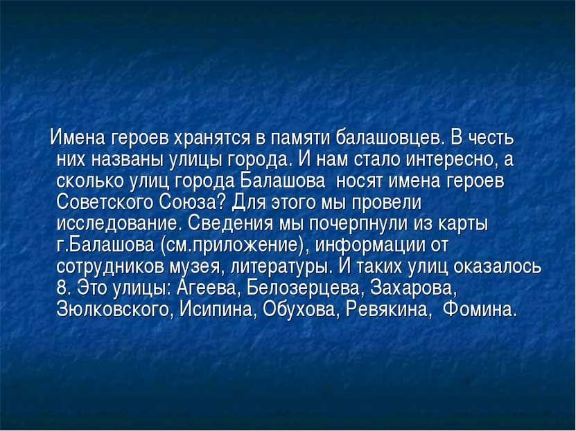 Имена героев хранятся в памяти балашовцев. В честь них названы улицы города. ...