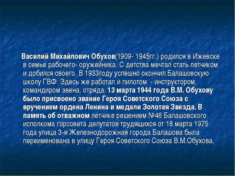 Василий Михайлович Обухов(1909- 1945гг.) родился в Ижевске в семье рабочего- ...