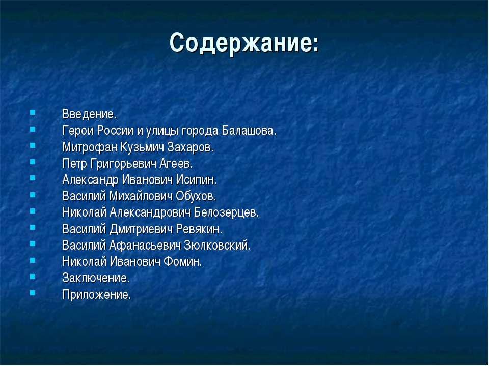 Содержание: Введение. Герои России и улицы города Балашова. Митрофан Кузьмич ...