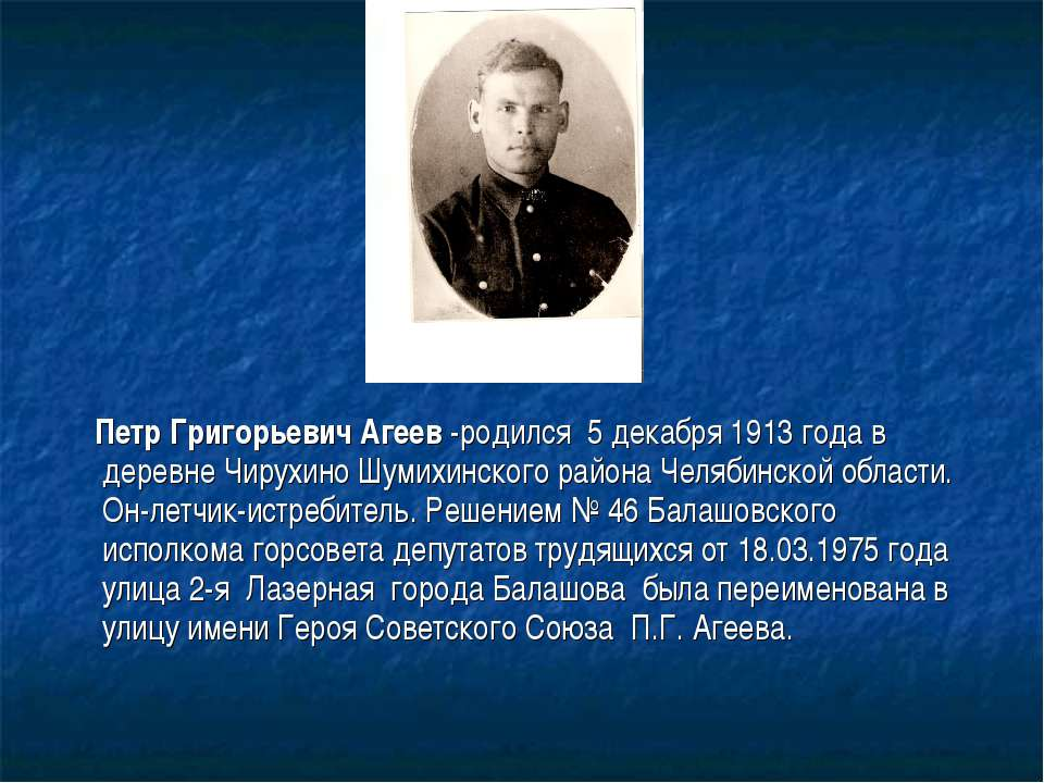 Петр Григорьевич Агеев -родился 5 декабря 1913 года в деревне Чирухино Шумихи...