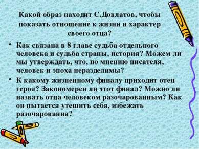 Какой образ находит С.Довлатов, чтобы показать отношение к жизни и характер с...