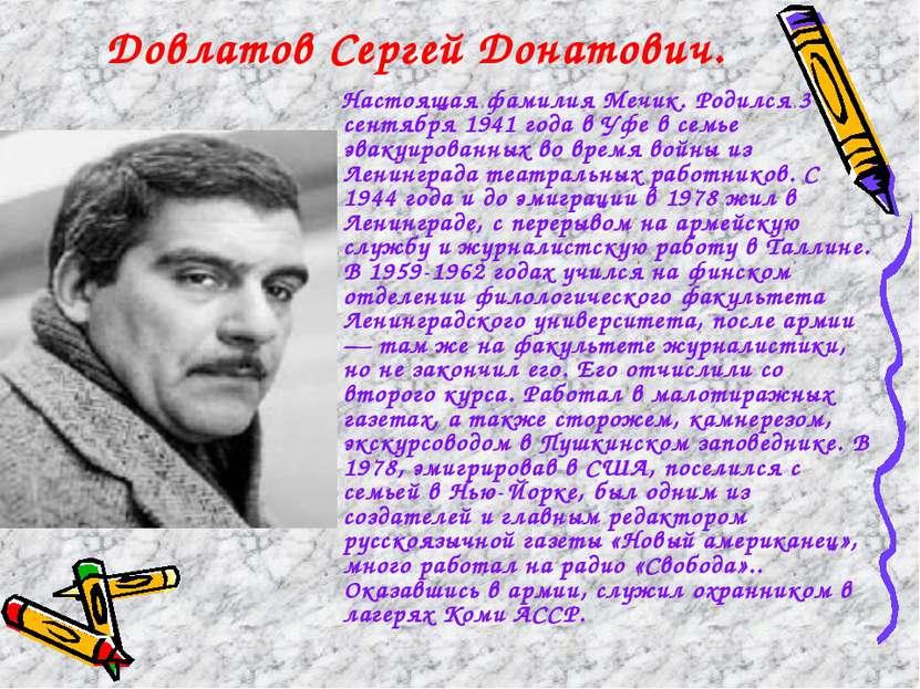 Довлатов Сергей Донатович. Настоящая фамилия Мечик. Родился 3 сентября 1941 г...