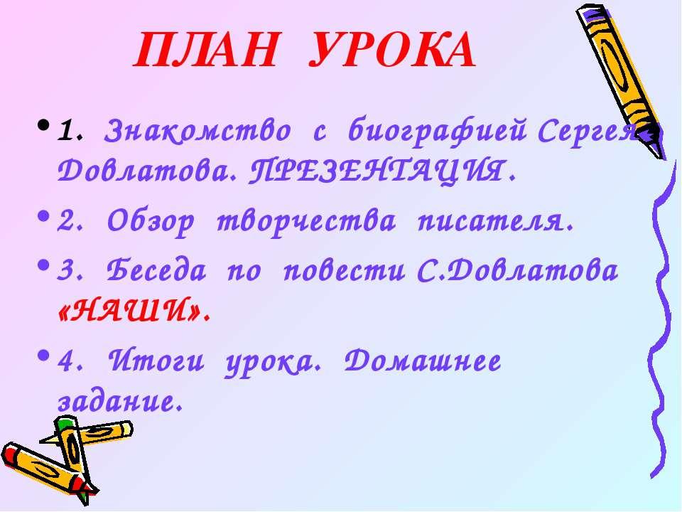 ПЛАН УРОКА 1. Знакомство с биографией Сергея Довлатова. ПРЕЗЕНТАЦИЯ. 2. Обзор...