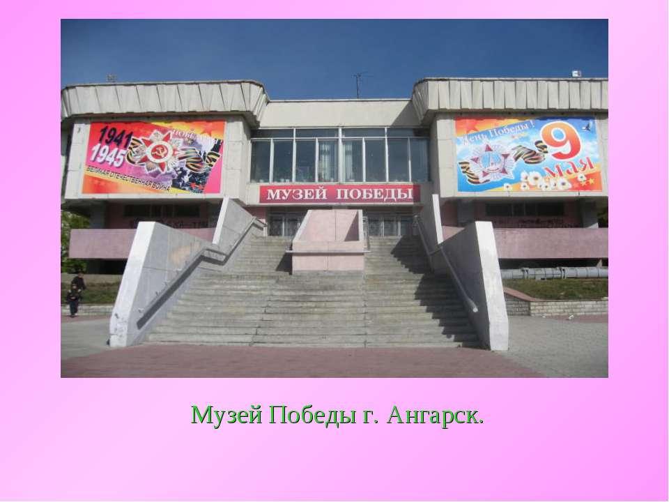Музей Победы г. Ангарск.
