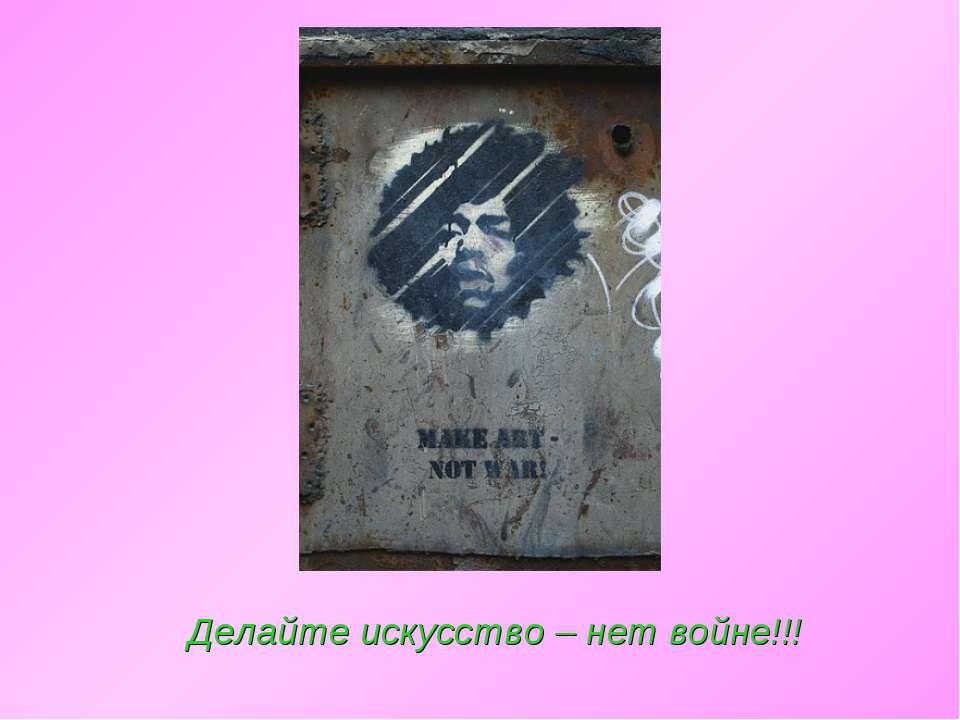 Делайте искусство – нет войне!!!