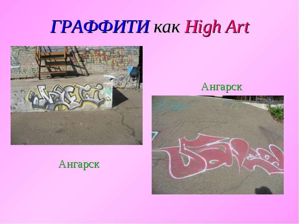 ГРАФФИТИ как High Art Ангарск Ангарск