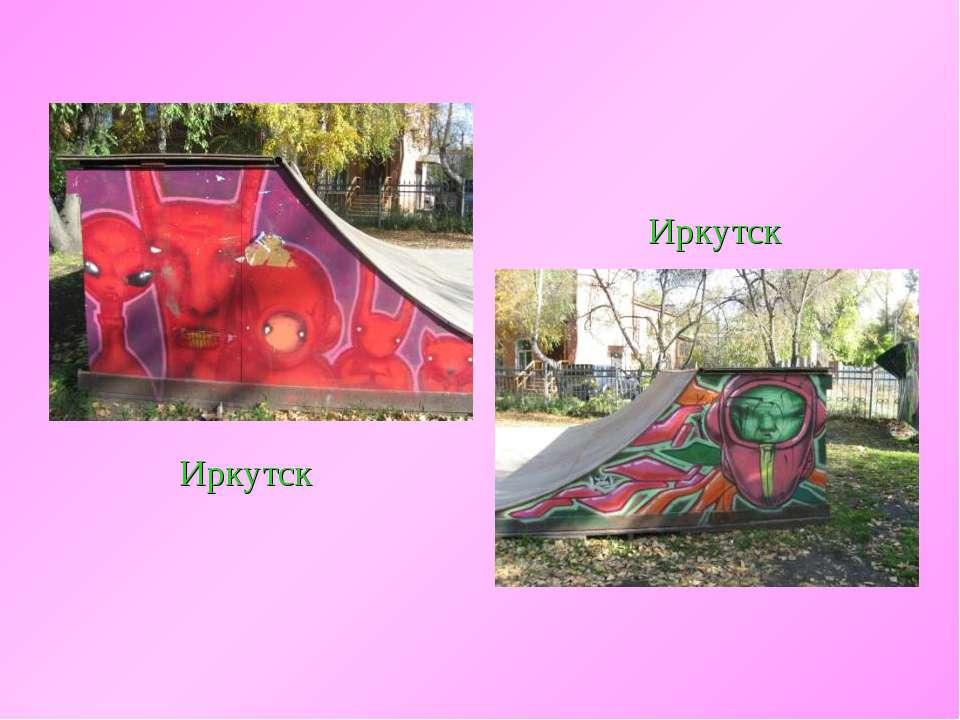 Иркутск Иркутск