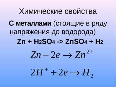Химические свойства С металлами (стоящие в ряду напряжения до водорода) Zn + ...