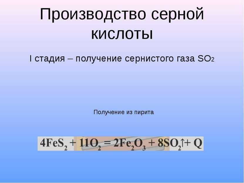 Производство серной кислоты I стадия – получение сернистого газа SO2 Получени...