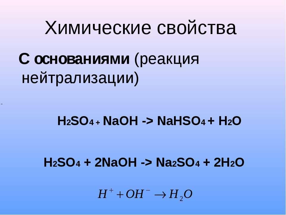 Химические свойства С основаниями (реакция нейтрализации) H2SO4 + NaOH -> NaH...