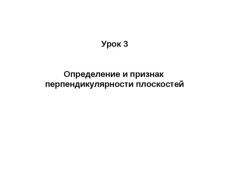 Урок 3 Определение и признак перпендикулярности плоскостей