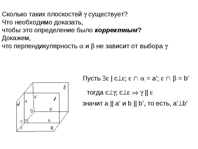 Сколько таких плоскостей существует? Что необходимо доказать, чтобы это опред...