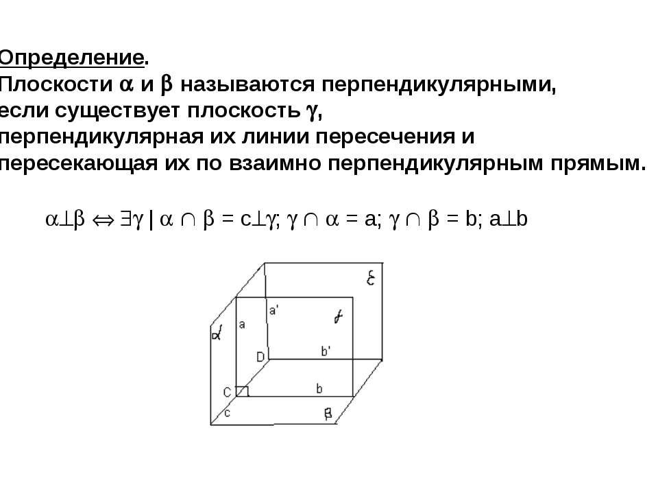Определение. Плоскости и называются перпендикулярными, если существует плоско...