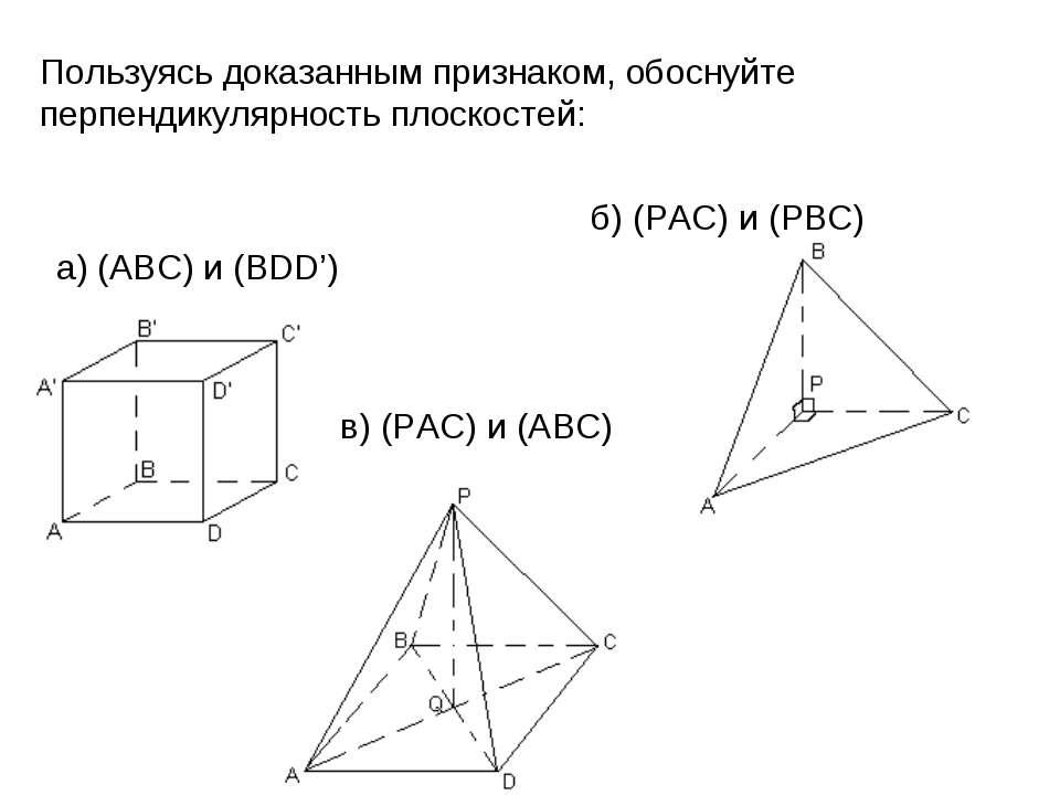 Пользуясь доказанным признаком, обоснуйте перпендикулярность плоскостей: а) (...