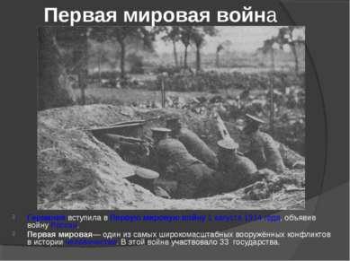 Первая мировая война Германия вступила в Первую мировую войну 1 августа 1914 ...