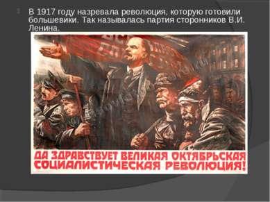 В 1917 году назревала революция, которую готовили большевики. Так называлась ...