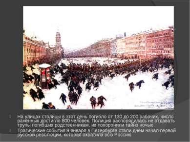 На улицах столицы в этот день погибло от 130 до 200 рабочих, число раненных д...