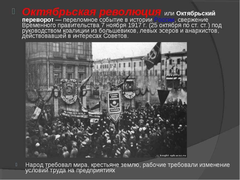 Народ требовал мира, крестьяне землю, рабочие требовали изменение условий тру...