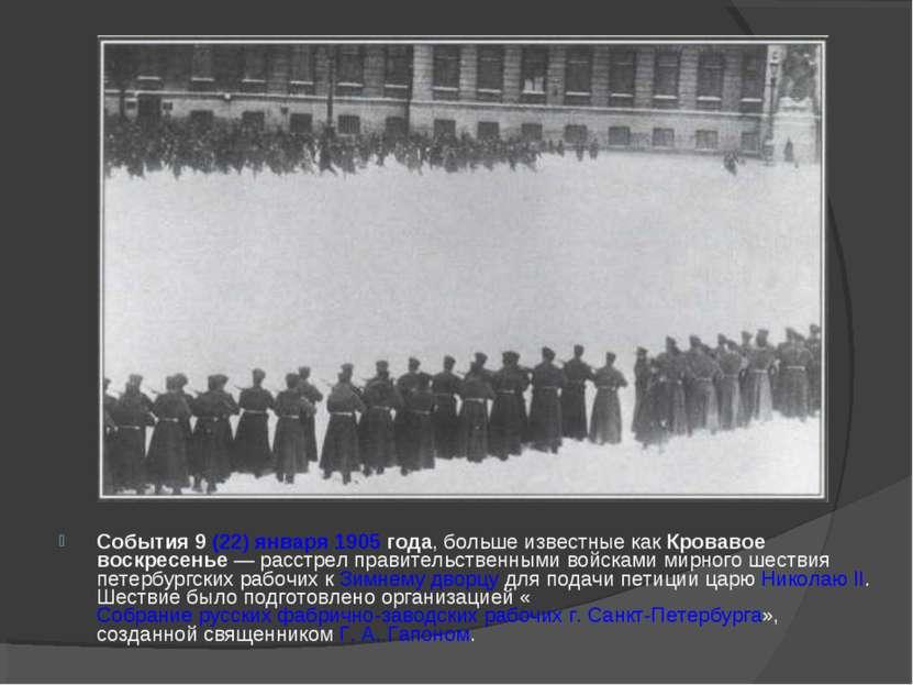 События 9(22) января 1905 года, больше известные как Кровавое воскресенье— ...