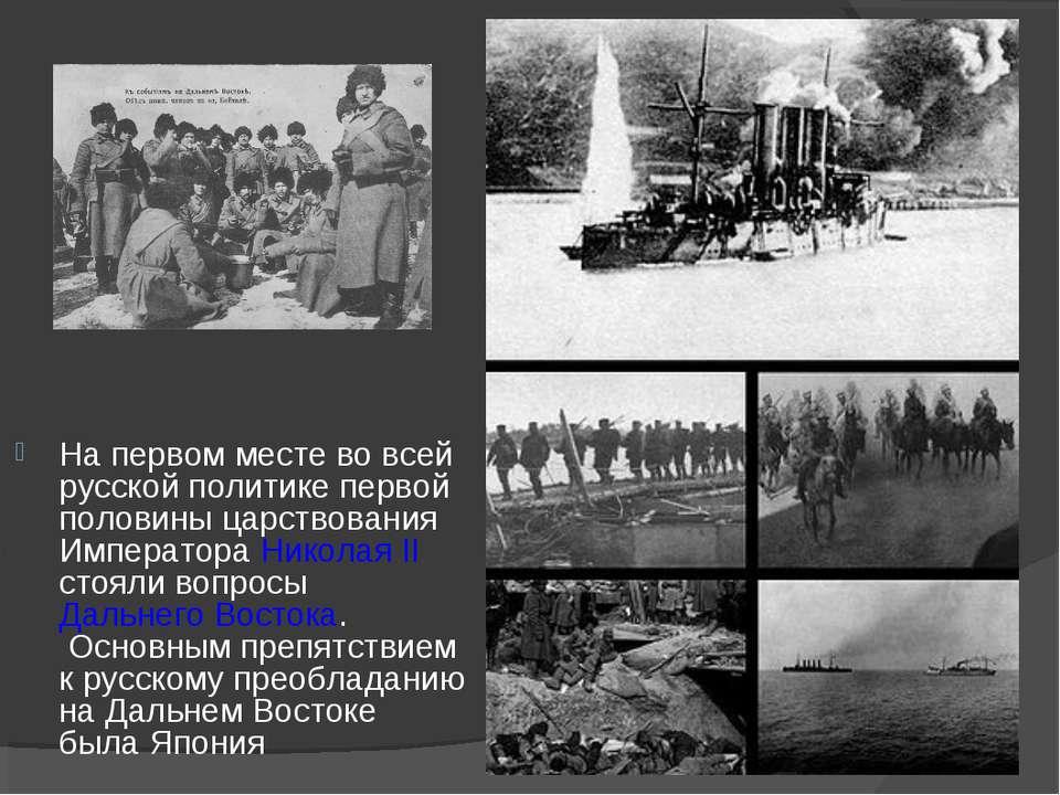 На первом месте во всей русской политике первой половины царствования Императ...