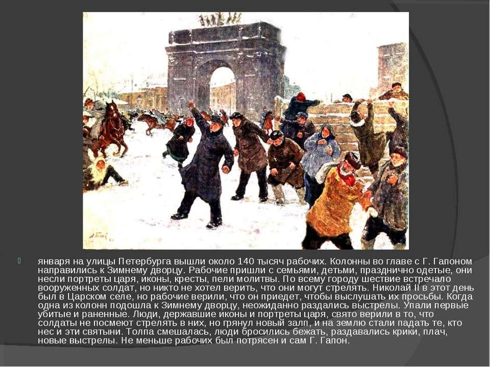января на улицы Петербурга вышли около 140 тысяч рабочих. Колонны во главе с ...