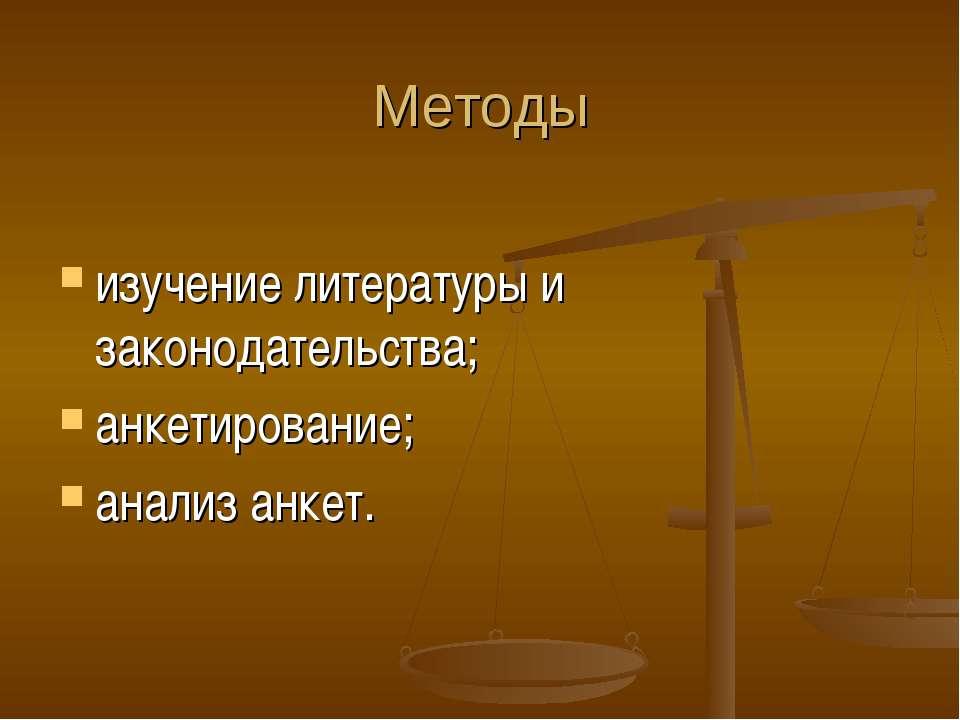 Методы изучение литературы и законодательства; анкетирование; анализ анкет.