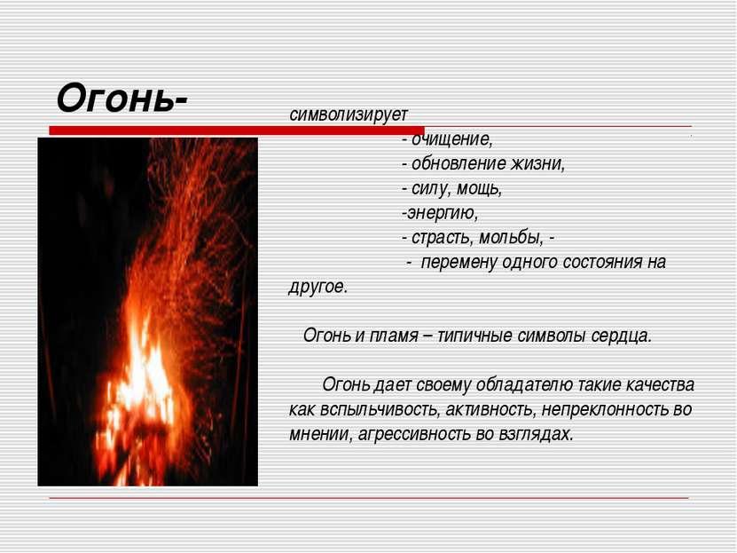 Огонь- символизирует - очищение, - обновление жизни, - силу, мощь, -энергию, ...